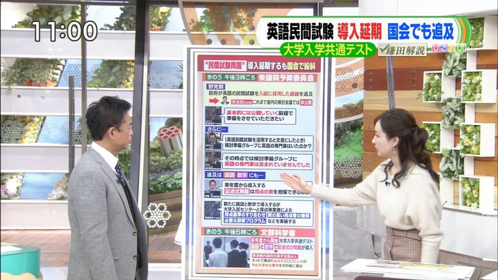 2019年11月07日宇賀神メグの画像03枚目