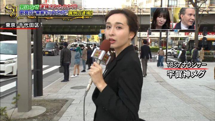 2019年11月17日宇賀神メグの画像02枚目