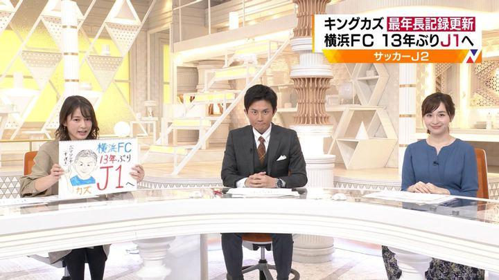 2019年11月24日宇賀神メグの画像07枚目