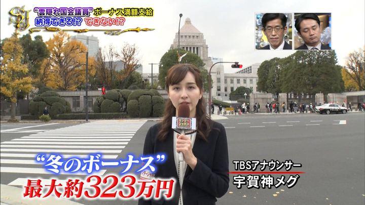 2019年12月15日宇賀神メグの画像01枚目