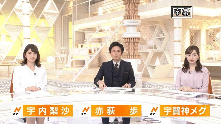 2019年12月29日宇賀神メグの画像02枚目
