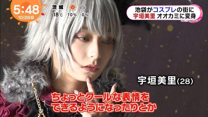 2019年10月28日宇垣美里の画像09枚目
