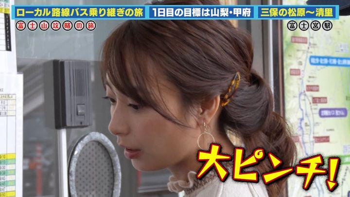 2019年10月30日宇垣美里の画像14枚目