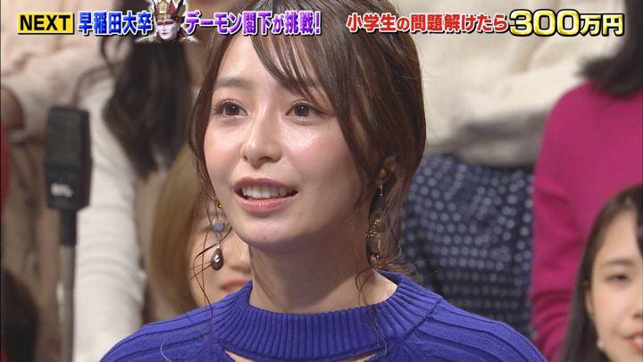 2019年12月20日宇垣美里の画像14枚目