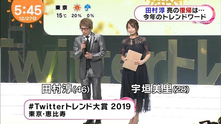 2019年12月27日宇垣美里の画像07枚目