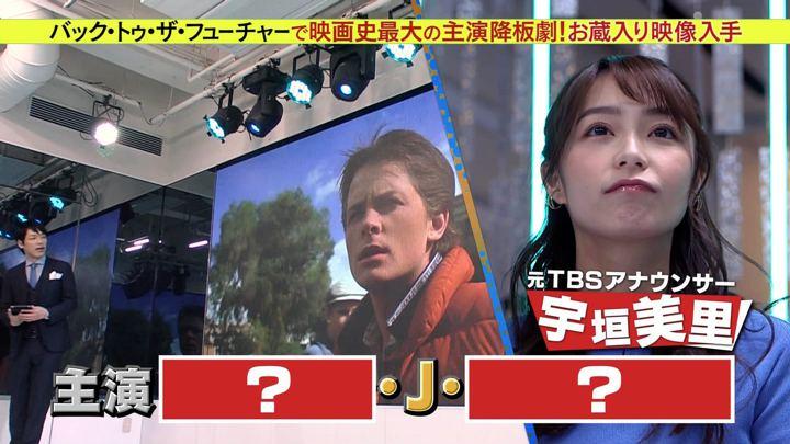 2019年12月31日宇垣美里の画像01枚目