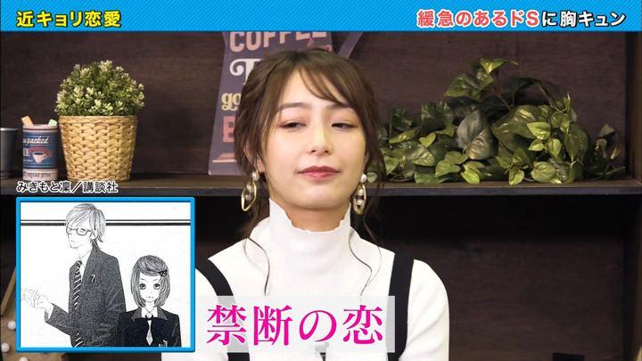 2020年02月15日宇垣美里の画像12枚目
