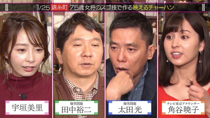 2020年02月16日宇垣美里の画像01枚目