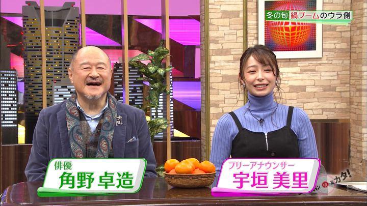 2020年02月21日宇垣美里の画像01枚目