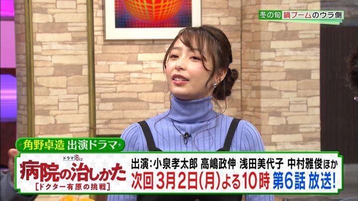 2020年02月21日宇垣美里の画像13枚目