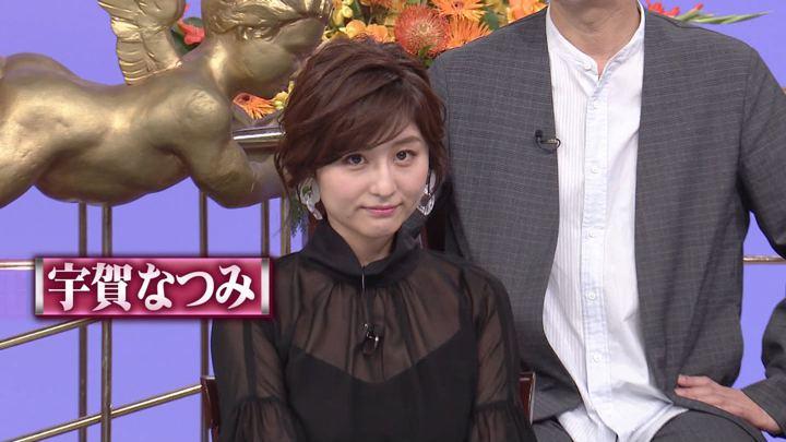 2019年11月10日宇賀なつみの画像15枚目