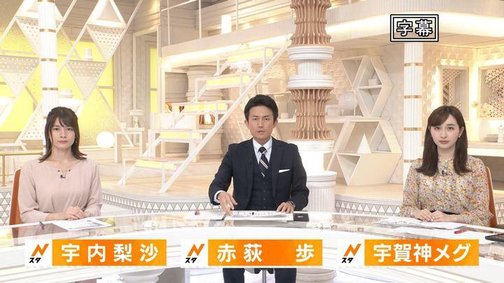 2019年10月20日宇内梨沙の画像01枚目