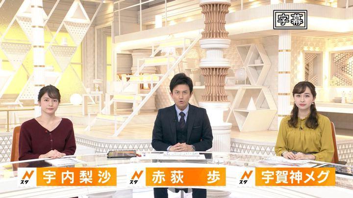 2019年11月17日宇内梨沙の画像01枚目