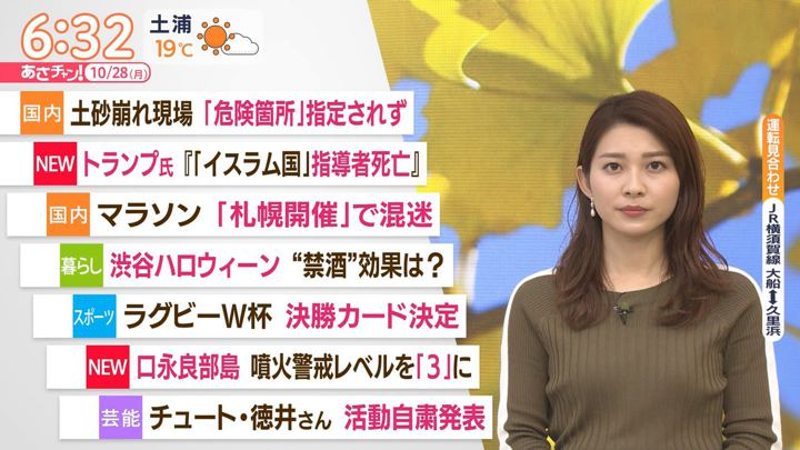 2019年10月28日山本里菜の画像10枚目