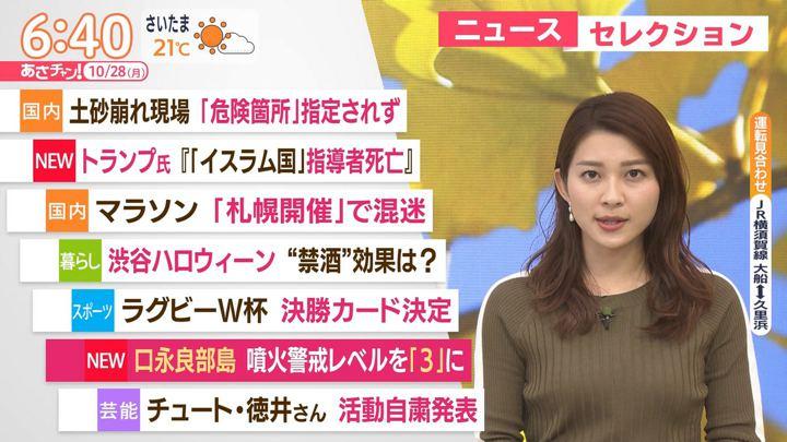 2019年10月28日山本里菜の画像11枚目