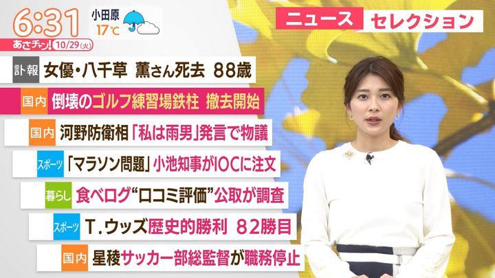 2019年10月29日山本里菜の画像08枚目