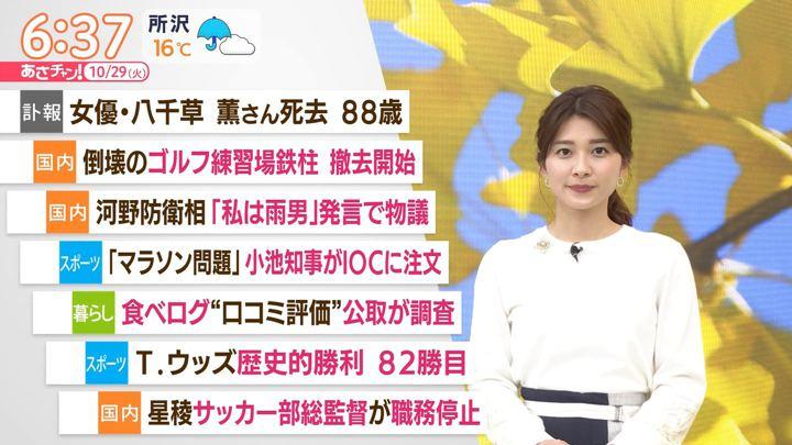 2019年10月29日山本里菜の画像09枚目