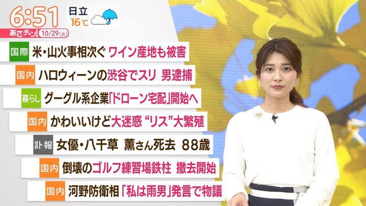 2019年10月29日山本里菜の画像10枚目