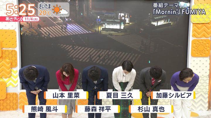 2019年11月04日山本里菜の画像02枚目