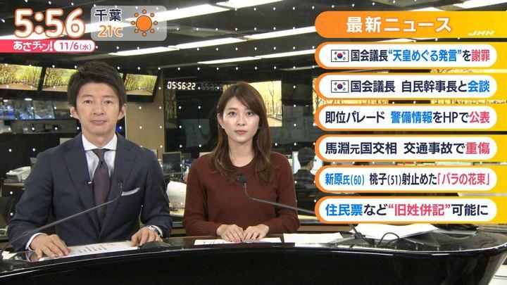 2019年11月07日山本里菜の画像03枚目