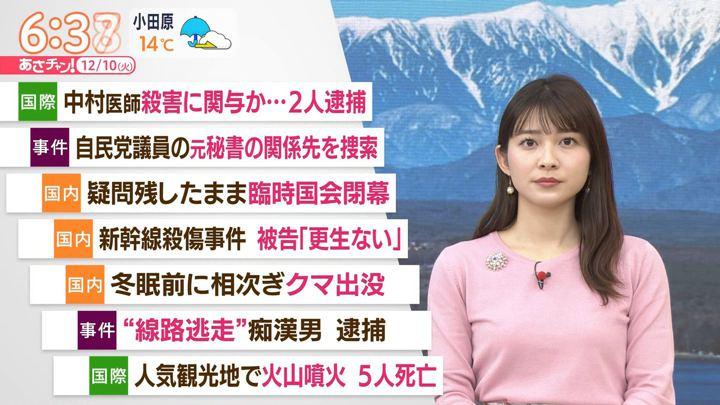 2019年12月10日山本里菜の画像06枚目