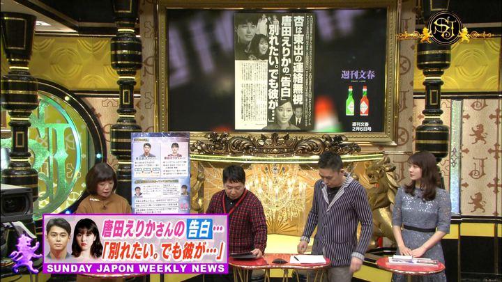 2020年02月02日山本里菜の画像06枚目