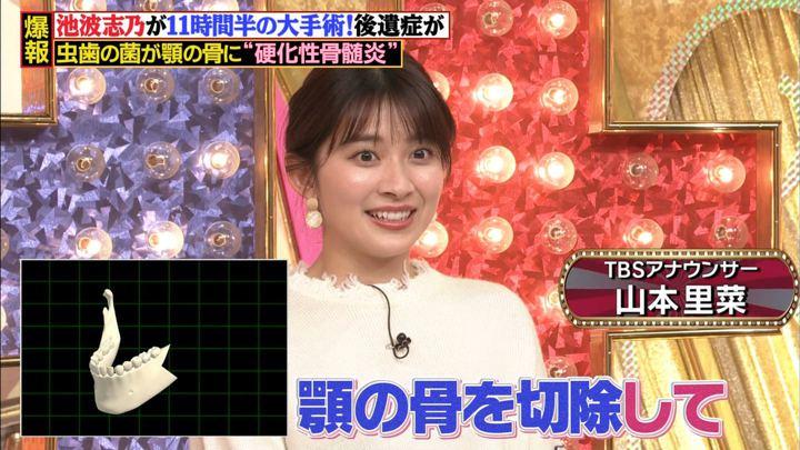2020年02月07日山本里菜の画像02枚目
