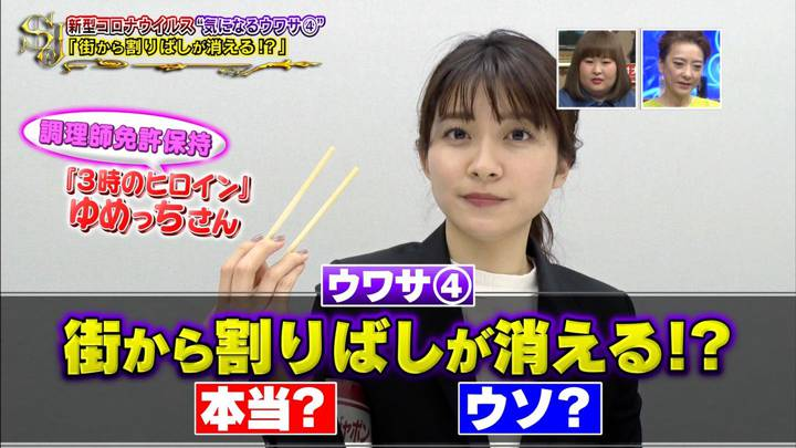 2020年03月08日山本里菜の画像22枚目