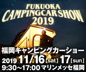 2019.11 福岡キャンピングカーショー