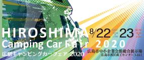 2020.5 広島キャンピングカーフェア <br /><br />延期