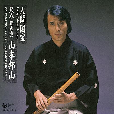 YamamotoHouzan_NingenKokuhou Shakuhachi Tozanryuu