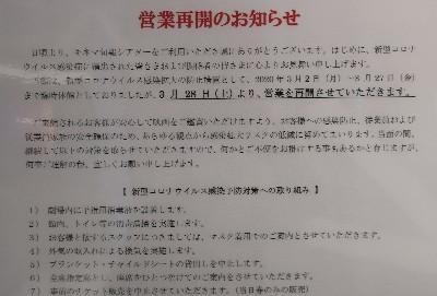 キネ旬シネマ再開20200328-02