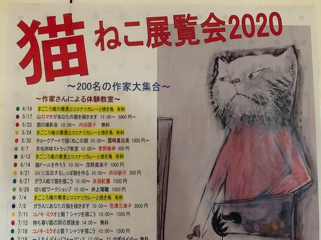 猫ねこ展覧会2020-01