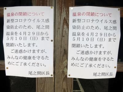 200501-13=閉鎖ONA温泉貼り紙 aONA