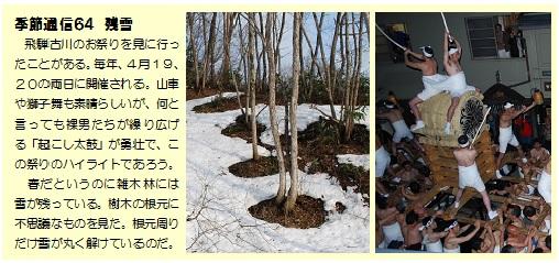 季節通信64残雪