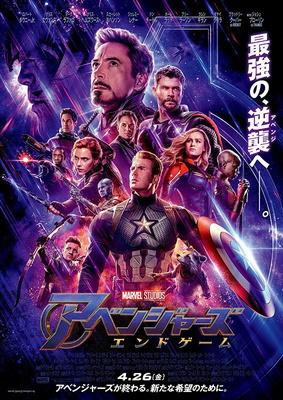 2019_01_Avengers_Endgame