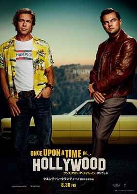 2019_02_once_upon_a_time_in_hollywood