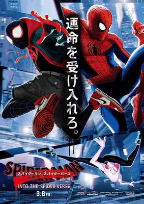 2019_05_Spider-Man_Spider_Verse