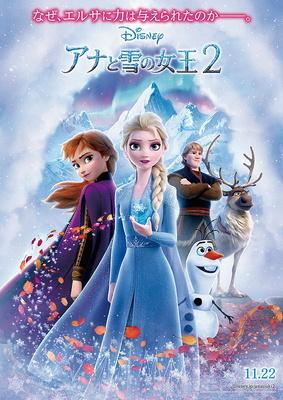 2019_06_Frozen2