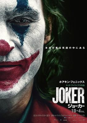 2019_joker