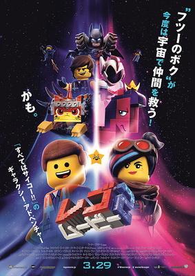 2019_lego_movie2