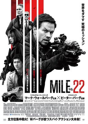 2019_mile22