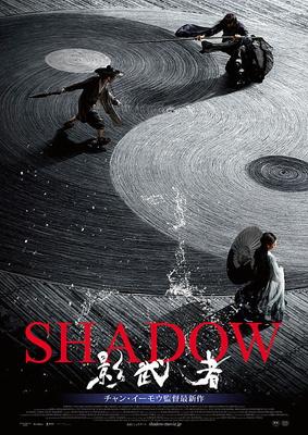 2019_shadow