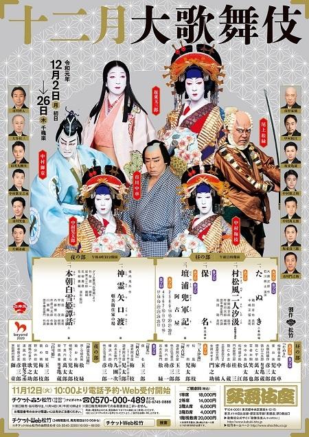 歌舞伎座公演12月
