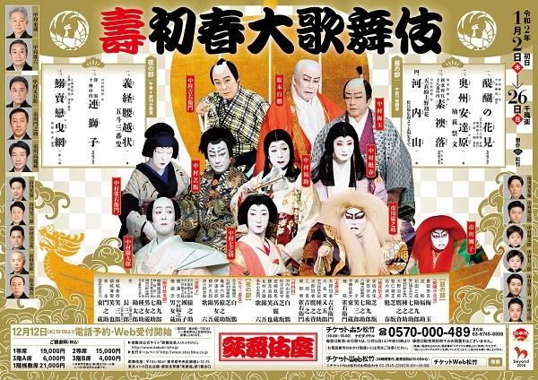 歌舞伎座2020年1月