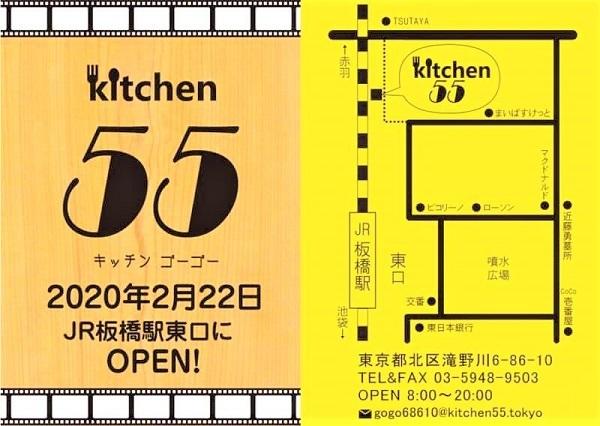 キッチン55