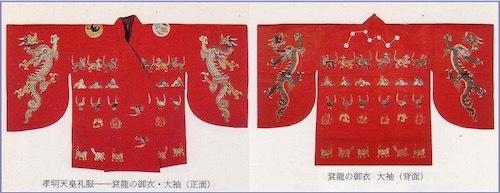 江戸時代までの天皇の装束c0164670_16413052