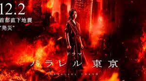 パラレル東京 首都直下型地震 NHKスペシャル 火災旋風 群集なだれ 帰宅困難者