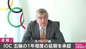 新型コロナウイルス パンデミック 東京オリンピック延期 クラスター オーバーシュート ロックダウン 首都封鎖 聖火ランナー