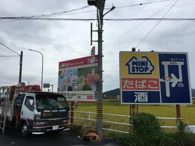 台風19号 猛威 暴風 大雨 厳重警戒 野立て看板 豊川 御津 花屋 花夢